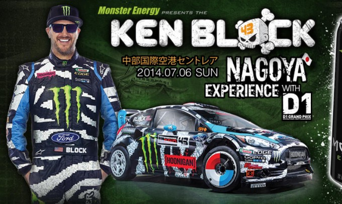 Monster Energy: Ken Block Nagoya Experience with D1